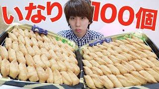 もやし男がいなり寿司を100個食べる(予定)
