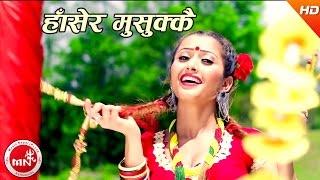 New Nepali Lok Dohori 2074 | Hasera Musukkai - Milan Lama & Shanta Pariyar | Ft.Anjali Adhikari
