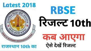 Rajasthan Board 10th Result 2018, RBSE Result 2018,