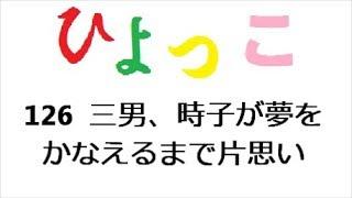 三男(泉澤祐希)がさおり(伊藤沙莉)に、時子(佐久間由衣)への思い...