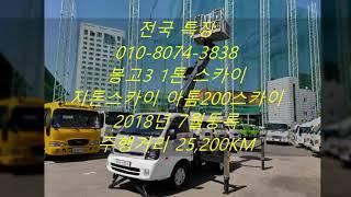 지톤스카이 중고 1톤스카이 아톰200N 일아보기~!