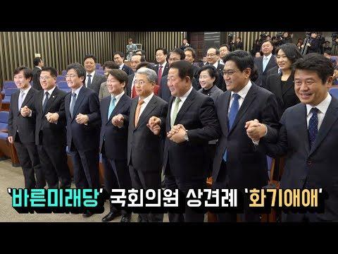'바른미래당' 국회의원 상견례 '화기애애'