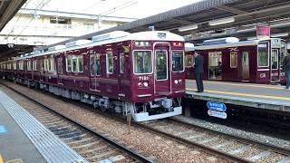 【阪急神戸線】7021Fリニューアル車特急と8000Fリバイバル装飾車並び