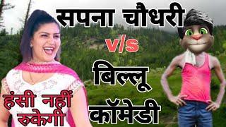 सपना चौधरी v/s बिल्लू कॉमेडी / Sapna & billu funny comedy / Talking Tom New comedy video 2019
