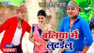 #Video बलिया में लुटईलु I Baliya Me Lutailu I #Mukesh Diwana 2020 Bhojpuri Superhit Video Song