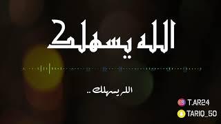 طارق عسيري - الله يسهلك | 2019 ( COVER )