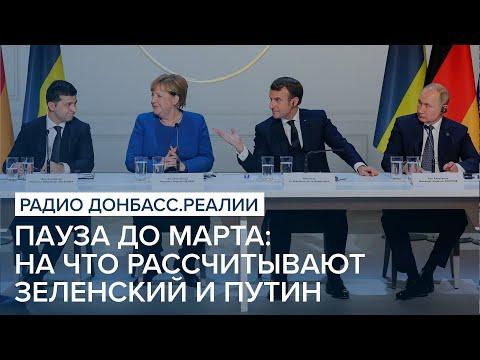 Пауза до марта: на что рассчитывают Зеленский и Путин | Радио Донбасс Реалии