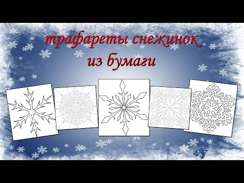 Видео Шаблоны для снежинок