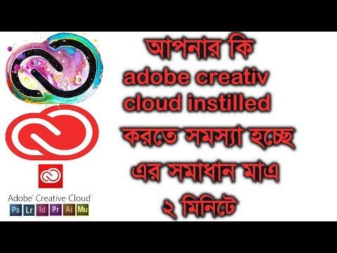 adobe products fix error problem download 2018
