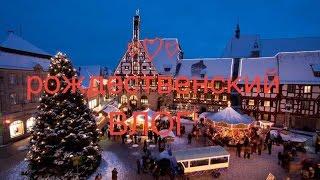Рождественский рынок, КУДА я пропала? Поездка в РОССИЮ!