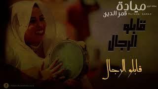 مياده قمرالدين ـ قابلو الرجال  || New 2019 || اغاني سودانية 2019
