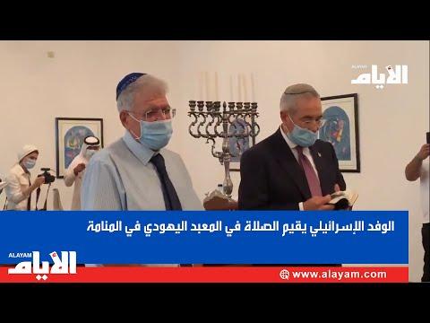 الوفد الإسرائيلي يقيم الصلاة في المعبد اليهودي في المنامة