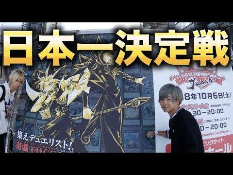 遊戯王の日本1を決める大会に出ました。