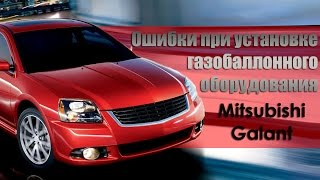Ошибки при установке газобаллонного оборудования гбо. Mitsubishi Galant