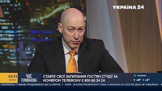 Гордон о вероятности полномасштабной войны с Россией и компромиссе с Путиным по Донбассу