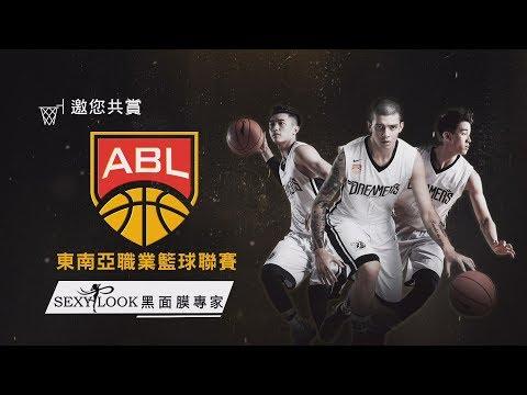 寶島夢想家(台灣) vs.騰飛之獅(新加坡)《ABL東南亞職業籃球聯賽》2018.3.18