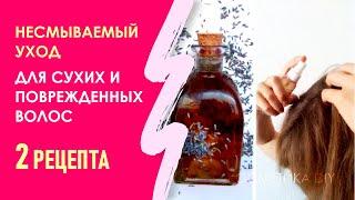 Несмываемый уход для волос Тоник для сухих и поврежденных волос 2 рецепта