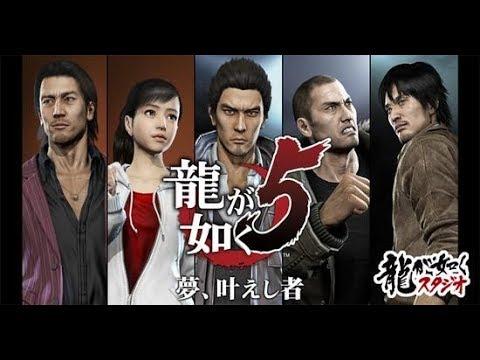 【小宗】PS4 PRO 人中之龍5 實現夢想者 中文版 #17 - YouTube