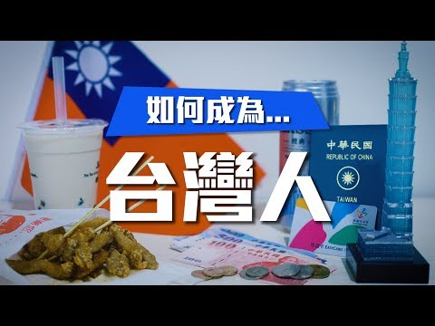 如何成為台灣人 How to be Taiwanese | Haomao 好毛