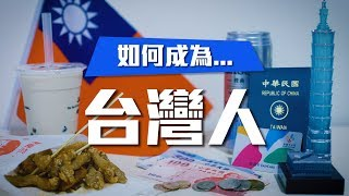 如何成為台灣人 How to be Taiwanese   Haomao 好毛