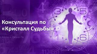 Gambar cover Консультация по «Кристалл Судьбы» ©