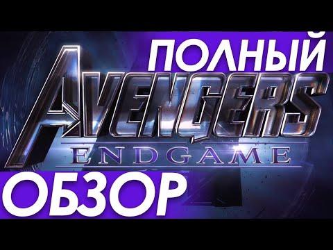 Мстители 4 - обзор СПОЙЛЕРЫ! (часть 1) Мстители финал.