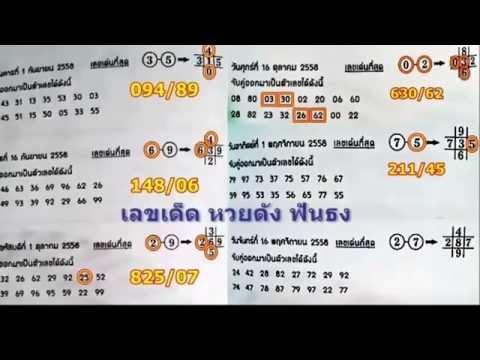 เลขเด็ด 16/11/58 เลขเด่นที่สุด หวย งวดวันที่ 16 พฤศจิกายน 2558