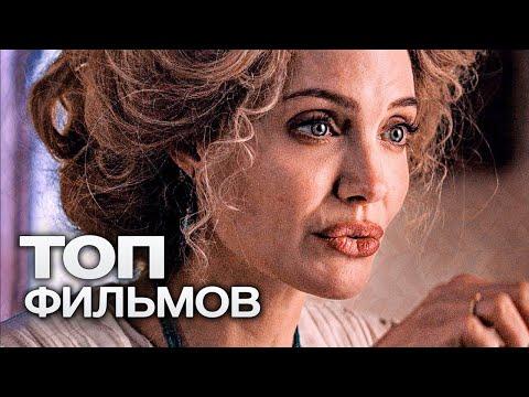 10 НОВЫХ ФИЛЬМОВ 2021 ГОДА, КОТОРЫЕ УЖЕ ВЫШЛИ! - Видео онлайн