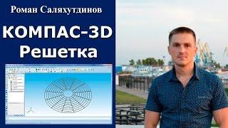 КОМПАС-3D. Урок. Решетка вентилятора | Роман Саляхутдинов