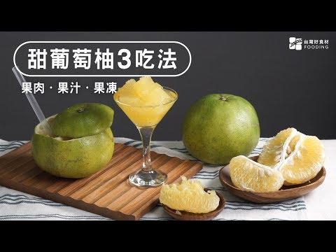 甜葡萄柚(蜜柚)3吃法,鮮吃、果汁、果凍~皮薄、不酸澀!一口咬下超爆汁!Honey Pomelo、G