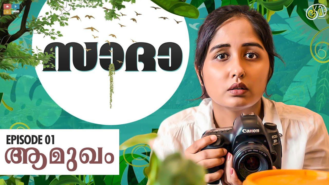 Download Saadaa - Episode 1 - ആമുഖം || Kaemi || Tamada Media