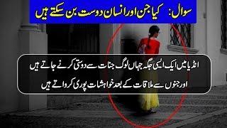 Jinnat ki Basti - Jin aur Insaan ki Dosti - Purisrar Dunya - Urdu Documentaries