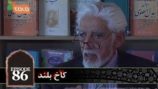 Kakhe Boland - Episode 86 / کاخ بلند - قسمت هشتاد و ششم