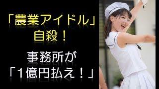 農業アイドル『愛の葉Girls』大本萌景さん自殺の訴状提出へ 遺族が語る事務所のパワハラ実態とは?