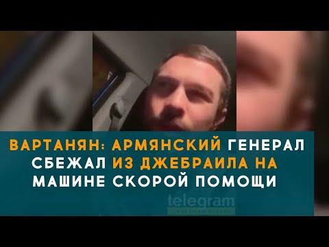Вартанян: армянский генерал сбежал из Джебраила на машине скорой помощи