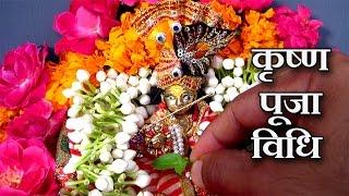 Krishna Puja Vidhi For Janmashtami and Daily Krishna Puja - कृष्ण पूजा विधि
