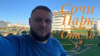 Сочи Парк Отель 3 обзор номера ноябрь 2019