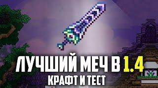 Luchshee Oruzhie Terrarii 1 4 Zenith Zenit Youtube