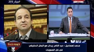 النائب محمد إسماعيل يكشف القصة الكاملة للاستثمار الرياضي وسر دخول تركي آل الشيخ في دعم الأندية