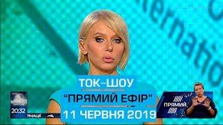 """Ток-шоу """"Прямий ефір"""" від 11 червня 2019 року"""