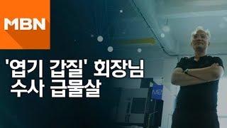 양진호 회장 소환 임박 [뉴스빅5]