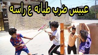 مشاكل الاطفال   (النفاق جريمه وقتل ) فلم عراقي قصير 2021