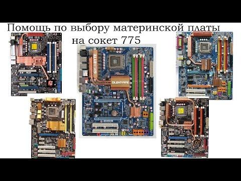 Помощь по выбору материнской платы на сокет 775, всё чипсеты, DDR2, DDR3, охлаждение, фазы питания