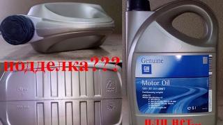 видео Автомобильная масло gm