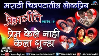 jukebox-marathi-chitrapatil-lokpriya-prem-geet-romantic-songs