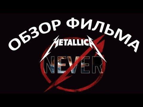 Обзор фильма Metallica: Сквозь невозможное