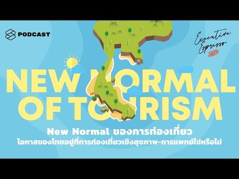 New Normal ของการท่องเที่ยว โอกาสอยู่ที่การท่องเที่ยวเชิงสุขภาพ-การแพทย์? | Executive Espresso EP.62