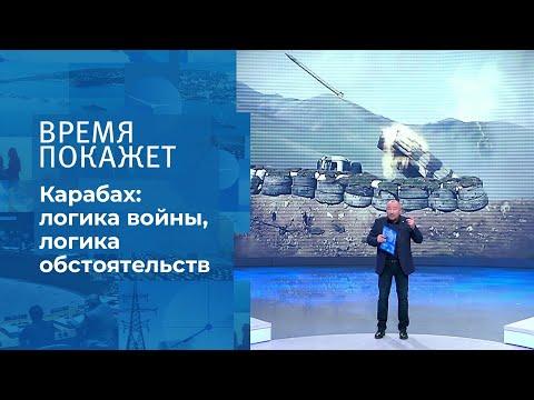 Нагорный Карабах: логика обстоятельств. Время покажет. Фрагмент выпуска от 28.10.2020