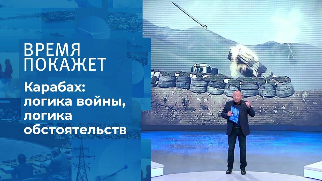 Нагорный Карабах: логика обстоятельств. Время покажет. Фрагмент выпуска от 28.10.2020 MyTub.uz