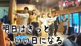 【アカペラ】明日はきっといい日になる/高橋優(2020.2 王丸屋LIVE)